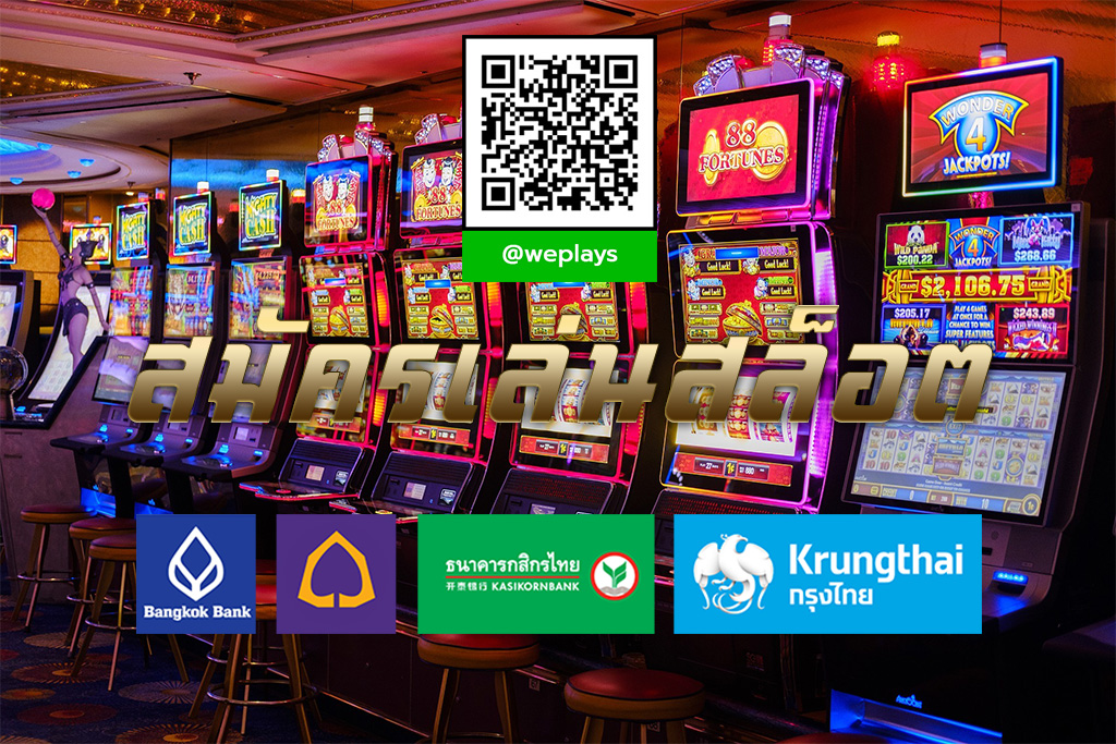 Apply to play online slots.