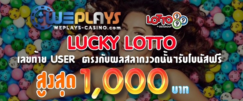 แจกLUCKY LOTTO