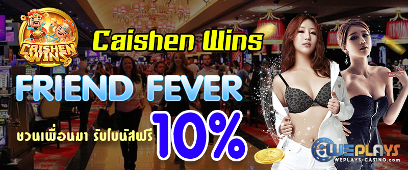 Caishen Wins Friend Fever 10%